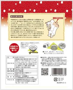 七草鮭茶づけ(パック裏面)