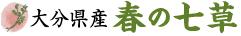 大分県産「春の七草」